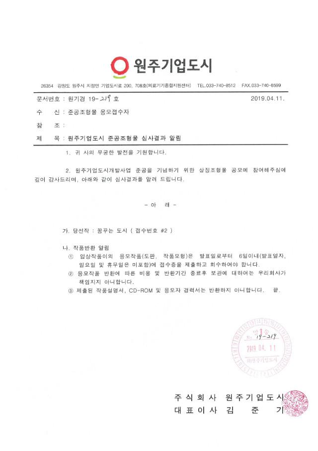 원주기업도시 준공조형물 심사결과 알림.jpg
